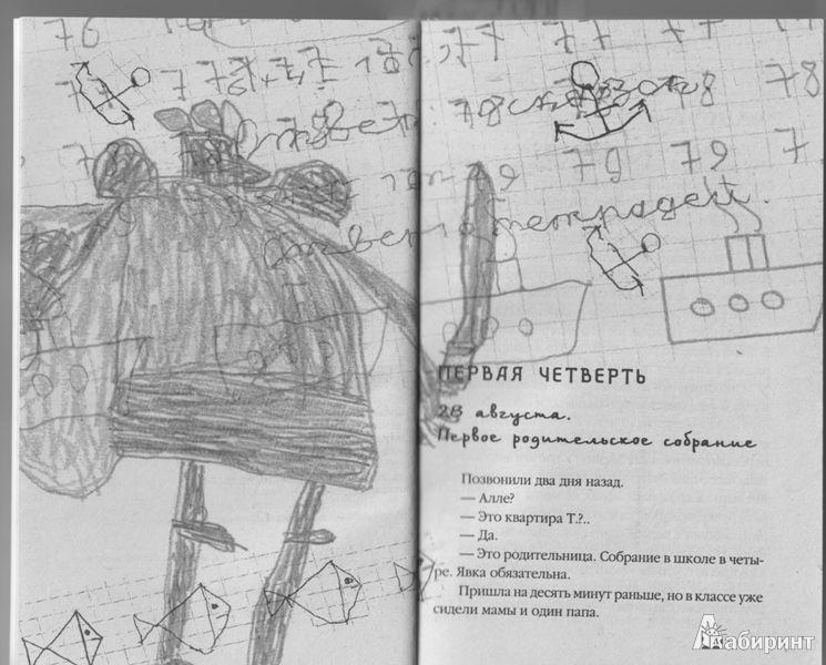 Иллюстрация 1 из 25 для Дневник мамы первоклассника - Маша Трауб | Лабиринт - книги. Источник: Протуберанец