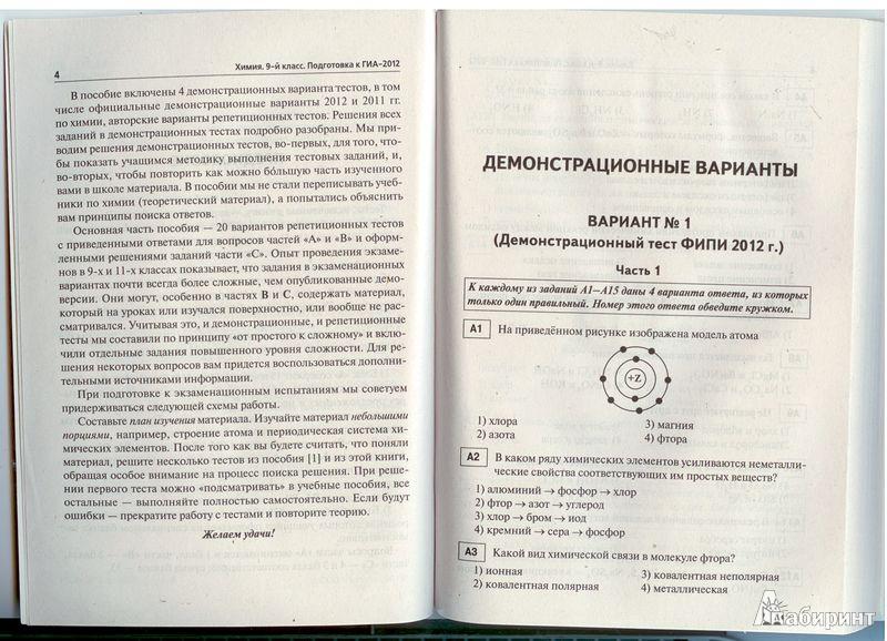 Доронькин химия тематические тесты для подготовки к егэ 2016 скачать - 5070