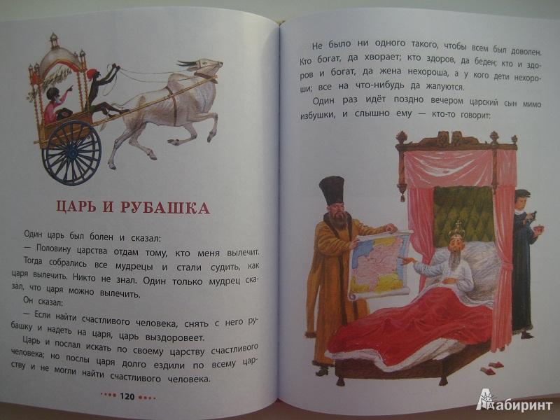 Пятьдесят девятая иллюстрация к книге Маленькие рассказы - Лев Толстой.
