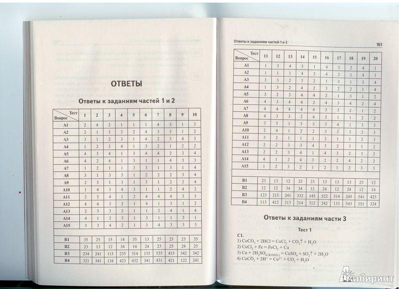 подготовке гиа по 2018 решебник