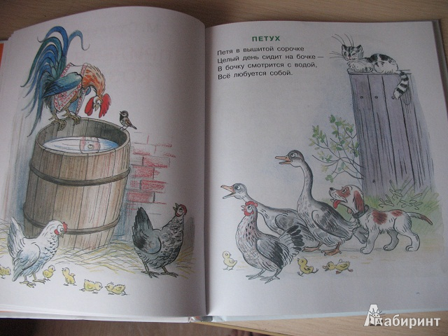 33 для книги стихи и сказки для малышей