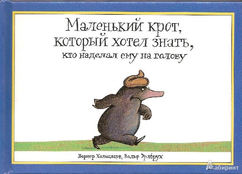 Иллюстрация 5 из 6 для Маленький крот, который хотел знать, кто наделал ему на голову - Хольцварт, Эрльбрух   Лабиринт - книги. Источник: Душина  Светлана Юрьевна