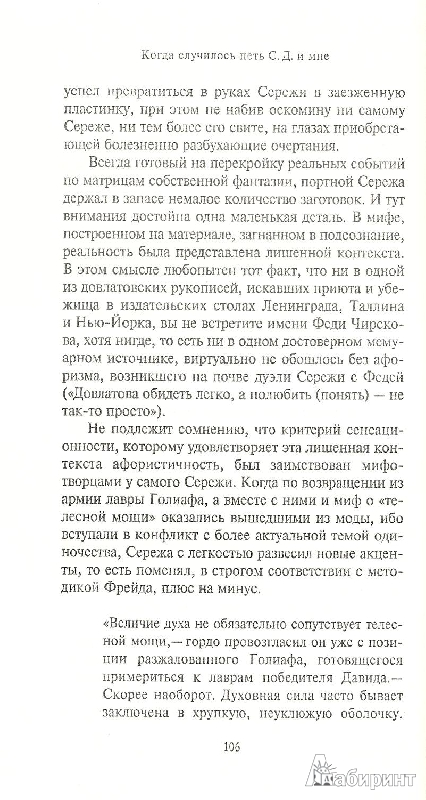 фото д.и. писарев