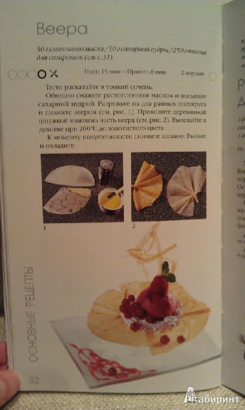 Иллюстрация 1 из 19 для Мороженое, шербеты и другие холодные десерты - Эммануэль Умблот | Лабиринт - книги. Источник: Barashek777