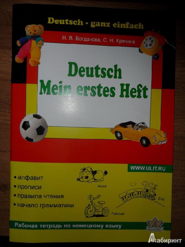 Иллюстрация 1 из 5 для Моя первая тетрадь по немецкому языку - Богданова, Крячина | Лабиринт - книги. Источник: PASO A PASO