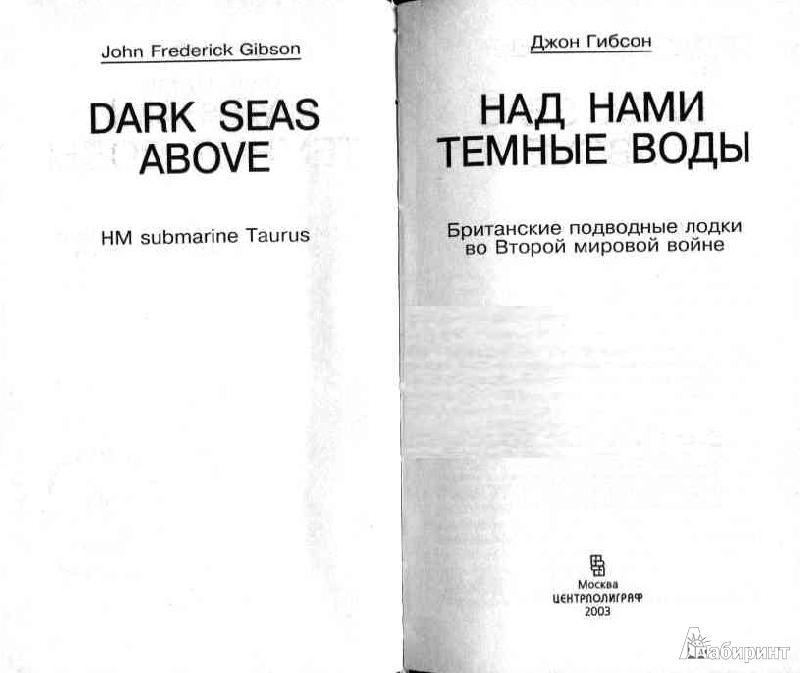 Иллюстрация 1 из 15 для Над нами темные воды. Британские подводные лодки во Второй мировой войне - Джон Гибсон | Лабиринт - книги. Источник: Дочкин  Сергей Александрович