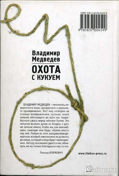 Иллюстрация 1 из 3 для Охота с кукуем - Владимир Медведев | Лабиринт - книги. Источник: twicks