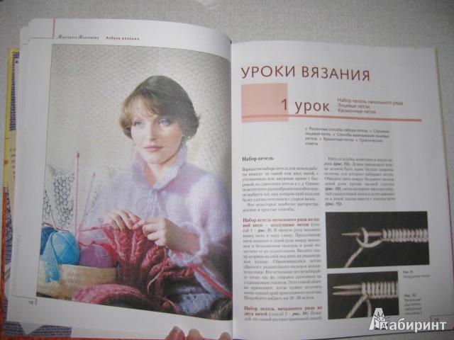 Азбука Вязания Максимовой.Rar