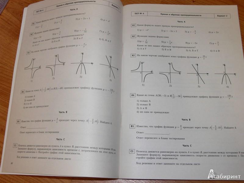 гдз по алгебре тетрадь тестовые