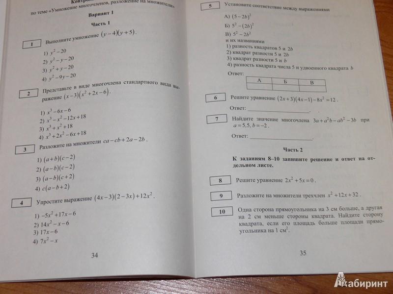 7 фломате контрольные оаботы новом алгебра крайнева класс в гдз