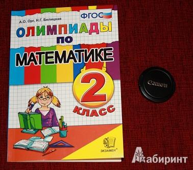 Олимпиада по математике 8 класс скачать с ответами