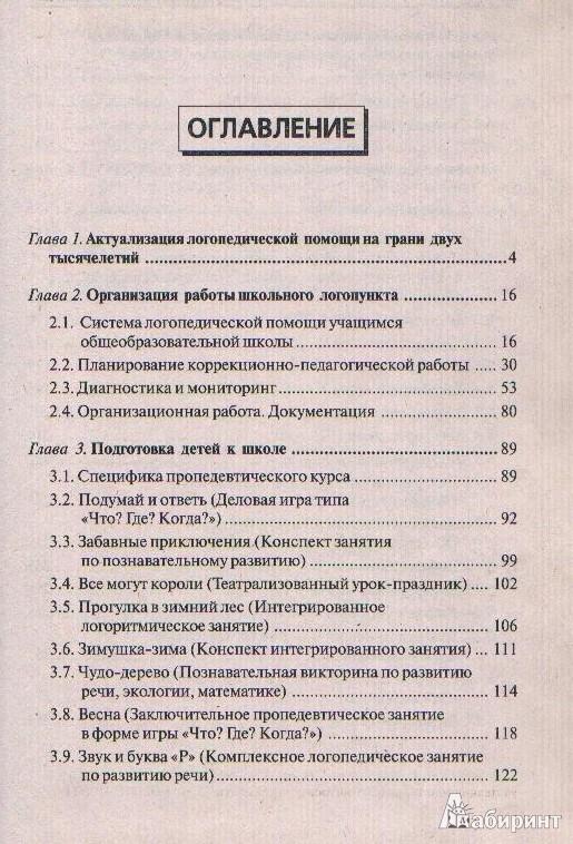 Кукушин В.С. Дидактика Теория Обучения
