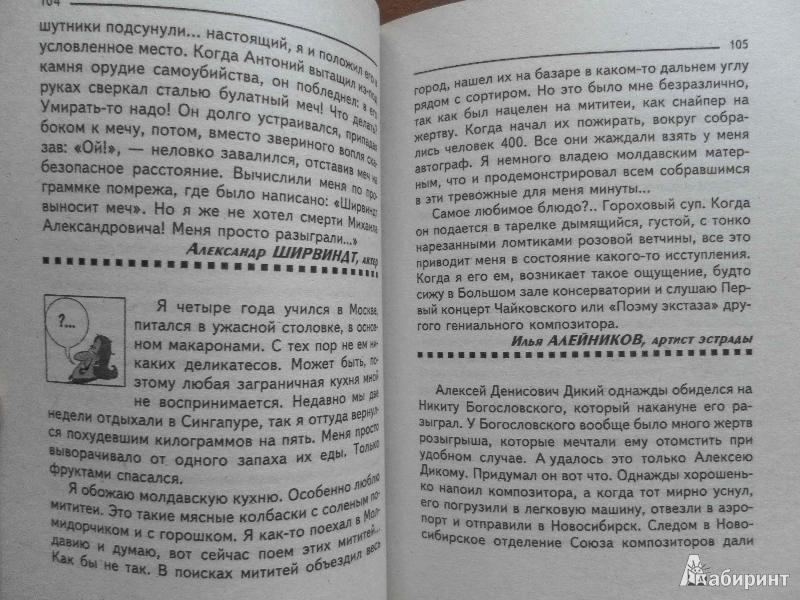 Иллюстрация 1 из 3 для Новые откровения звезд театра и кино   Лабиринт - книги. Источник: Катрин7
