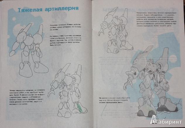 Иллюстрация 1 из 4 для Манга-мания. Роботы и механизмы   Лабиринт - книги. Источник: Михайлова Алексия