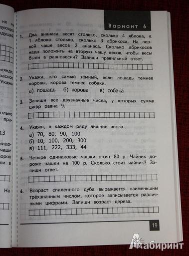 Ответы олимпиады для 7 класса 2014 2015 по математике
