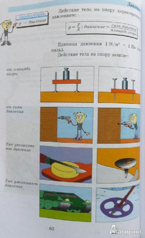 Иллюстрация 4 из 13 для физика химия 5 6