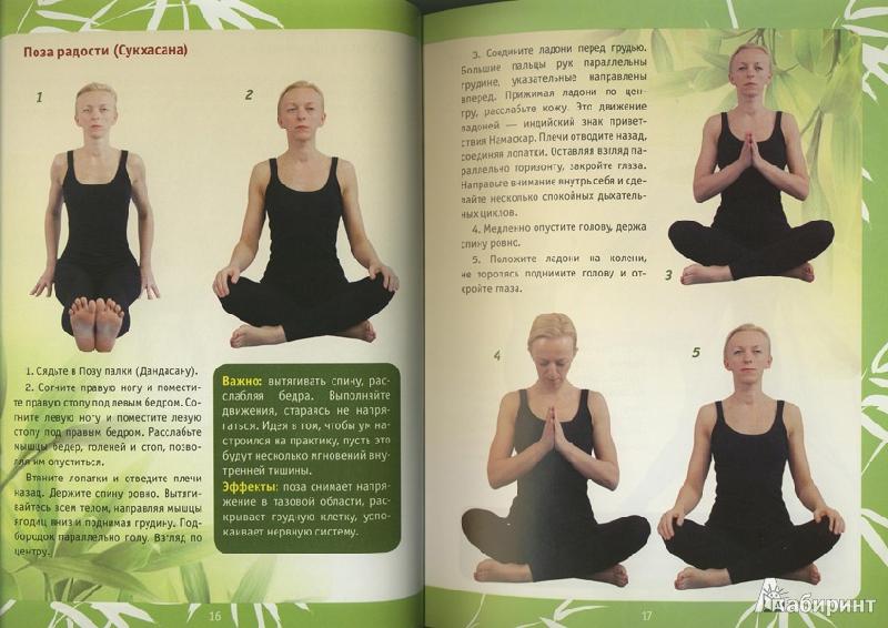 Йога для всехкурс для начинающих - урок 2 позы стоя тонус-тв - канал на мувитв