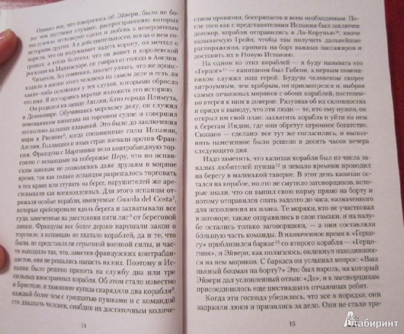 Книгу Затерянные В Шангри-Ла