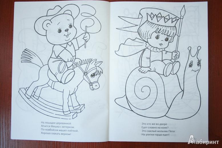 Мчс раскраска для детей