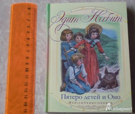 Иллюстрация 1 из 8 для Пятеро детей и Оно - Эдит Несбит   Лабиринт - книги. Источник: Iwolga