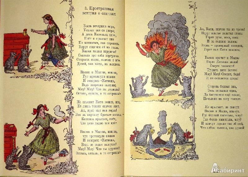 Иллюстрация 14 из 62 для Степка  - растрепка - Генрих Гофман | Лабиринт - книги. Источник: Ромашка:-)