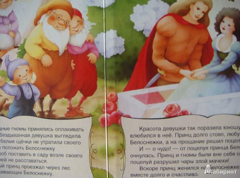 Иллюстрация 1 из 3 для Белоснежка. Для маленькой принцессы | Лабиринт - книги. Источник: Glan