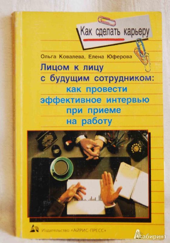 Иллюстрация 1 из 4 для Лицом к лицу с будущим сотрудником - Юферова, Ковалева | Лабиринт - книги. Источник: Ludmila (odlule)