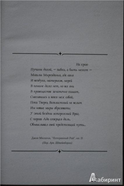 Иллюстрация 1 из 6 для Северное Сияние: Роман - Филип Пулман | Лабиринт - книги. Источник: Емельянова  Надежда