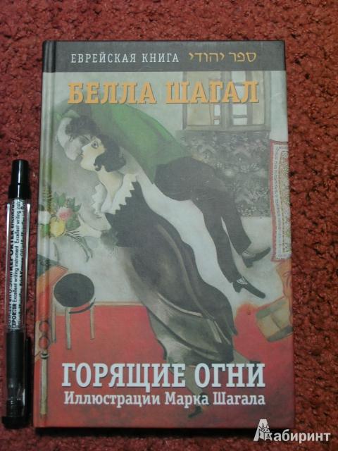 Иллюстрация 1 из 13 для Горящие огни - Белла Шагал | Лабиринт - книги. Источник: manuna007