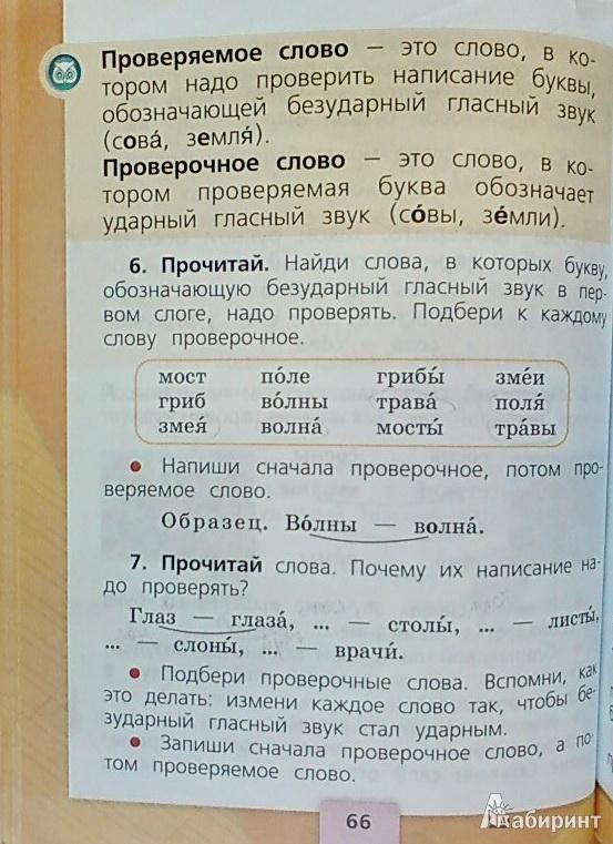 Читать русский язык 3 класс канакина горецкий 1 часть ответы учебник