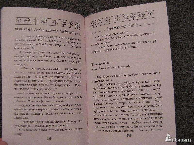 Маша трауб лабиринт книги источник