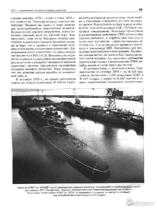апальков ю.в подводные лодки советского флота 1945-1991 гг том 2