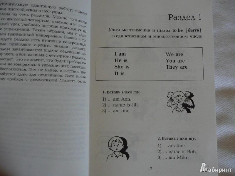 Иллюстрация 2 из 8 для занимательные