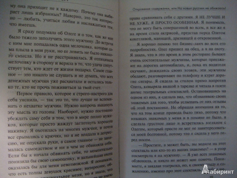 Иллюстрация 1 из 2 для Откровения содержанки, или На новых русских не обижаюсь! - Юлия Шилова | Лабиринт - книги. Источник: Glan