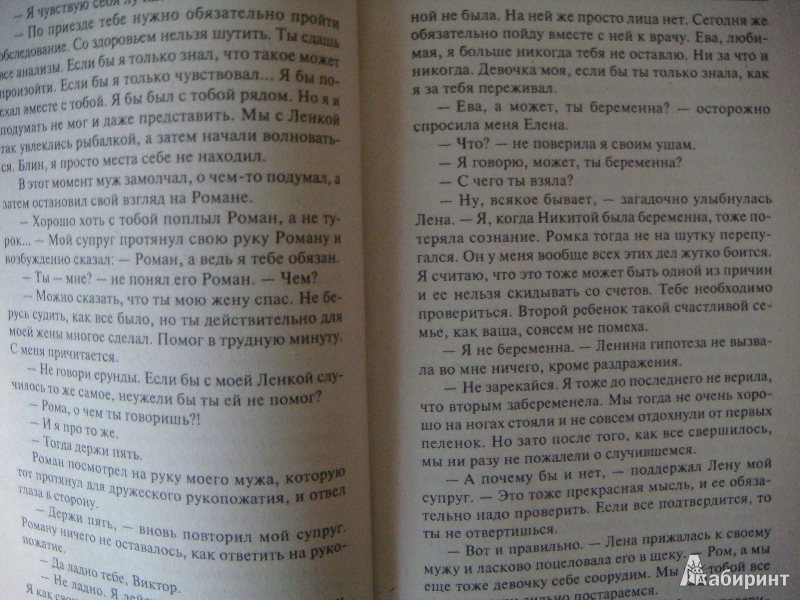 Иллюстрация 1 из 4 для Исповедь грешницы, или двое на краю бездны - Юлия Шилова | Лабиринт - книги. Источник: Glan