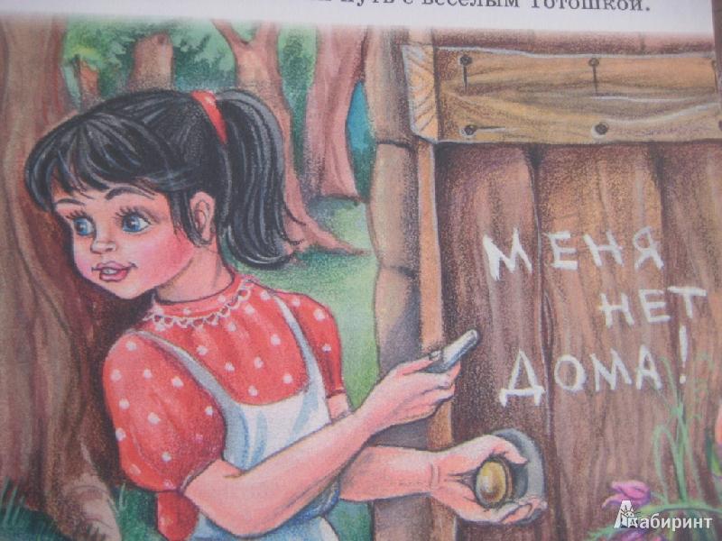 иллюстрация знакомство страшилы с элли