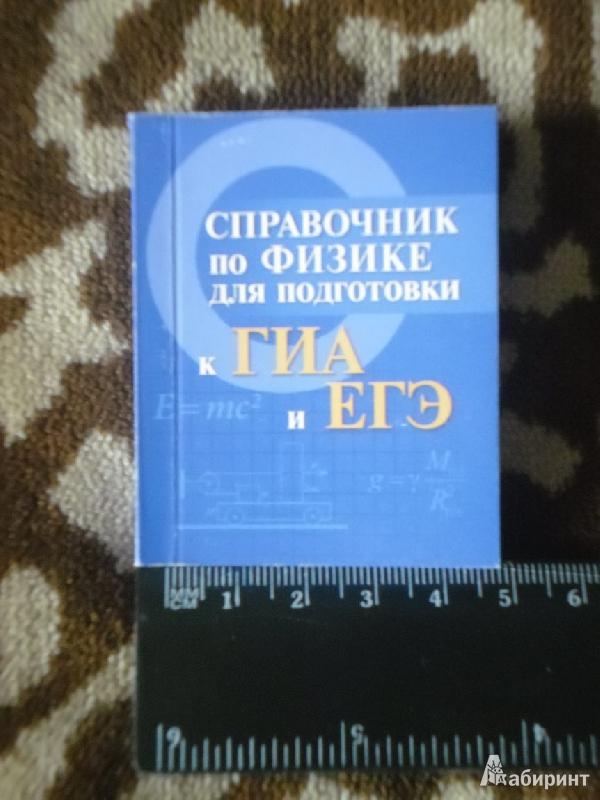 Иллюстрация 1 из 2 для Справочник по физике для подготовки к ГИА и ЕГЭ - Мардасова, Пруцакова | Лабиринт - книги. Источник: ogenskaia