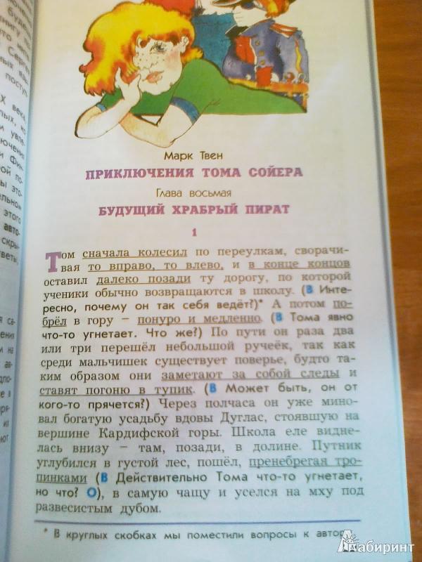 Книги о лабрадор ретривер читать