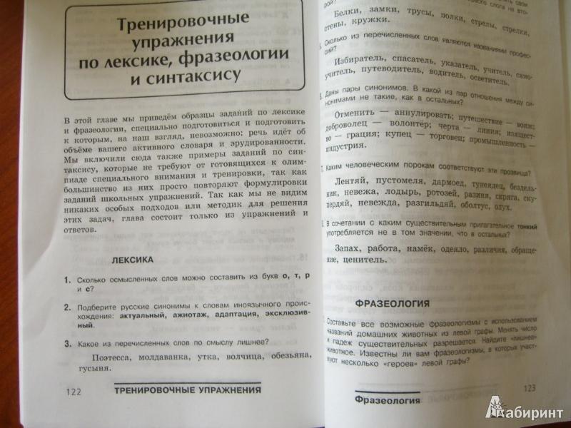 Русский язык 6 класс дидактический материал казиева марковна решебник