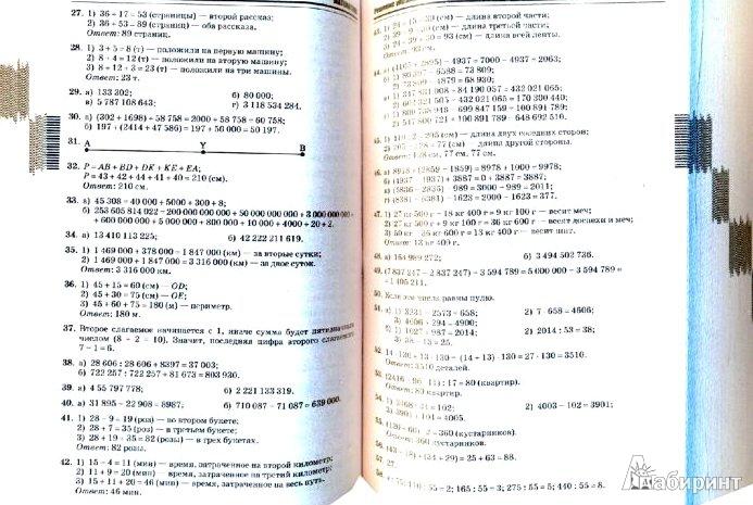 математике н.ф. класс виноградова 3 гдз по