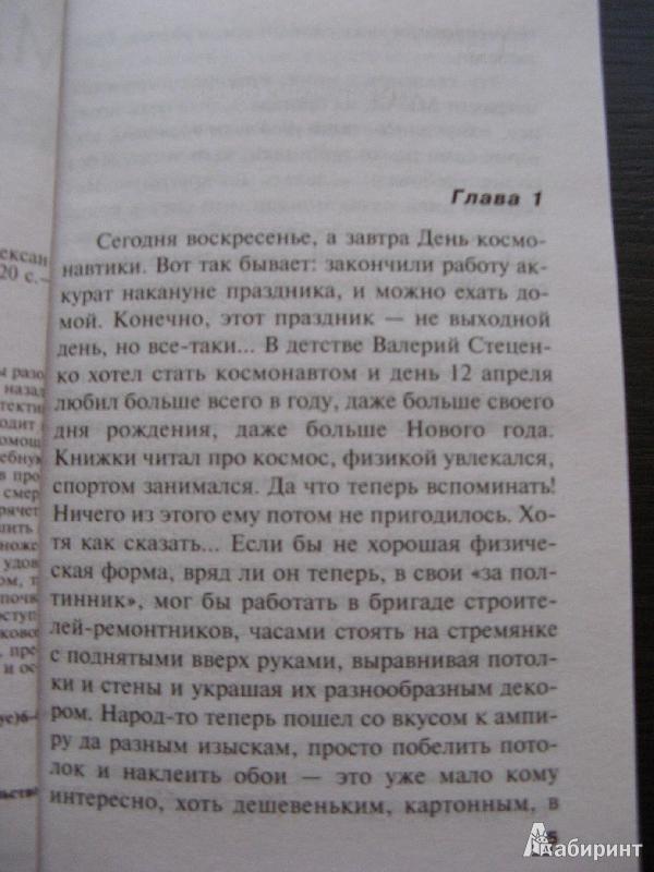 Иллюстрация 1 из 6 для Личные мотивы. Том 1 - Александра Маринина | Лабиринт - книги. Источник: bulochka
