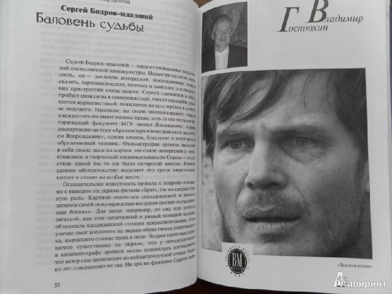 Иллюстрация 1 из 5 для Звезды нашего кино | Лабиринт - книги. Источник: Катрин7