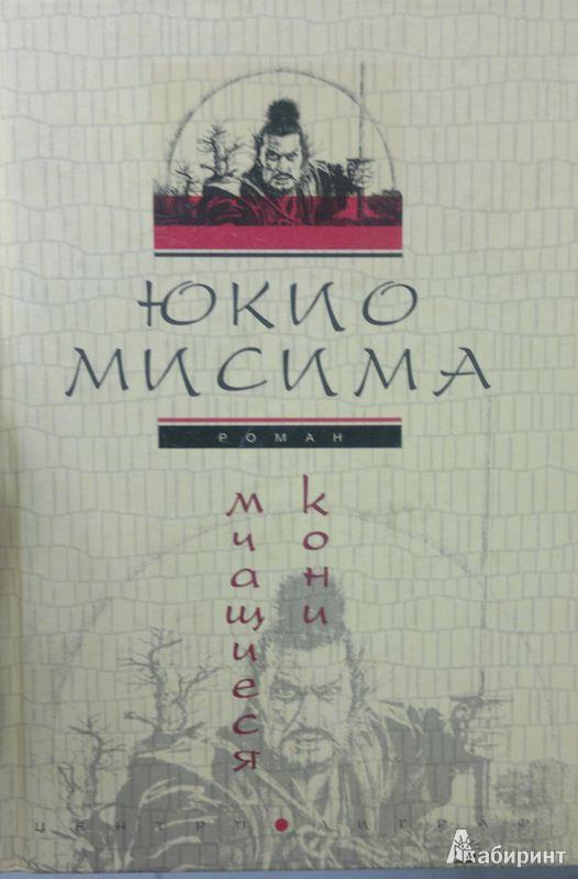 Иллюстрация 1 из 5 для Мчащиеся кони: роман - Юкио Мисима | Лабиринт - книги. Источник: Леонид Сергеев