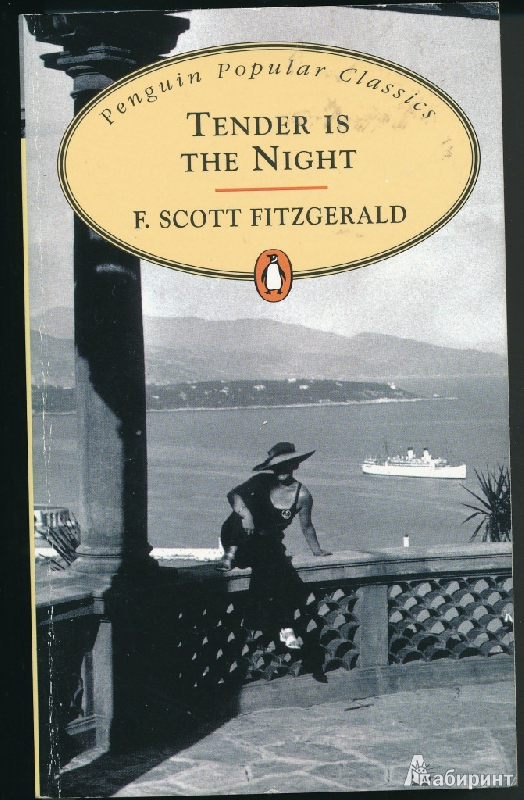 Иллюстрация 1 из 8 для Tender is the Night - F.Scott Fitzgerald | Лабиринт - книги. Источник: Rishka Amiss