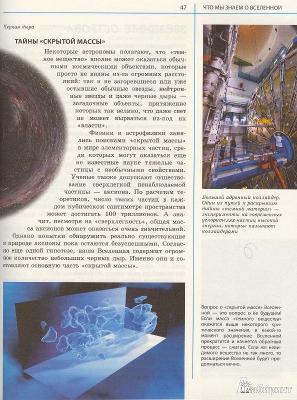 Иллюстрация 9 из 13 для загадки космоса