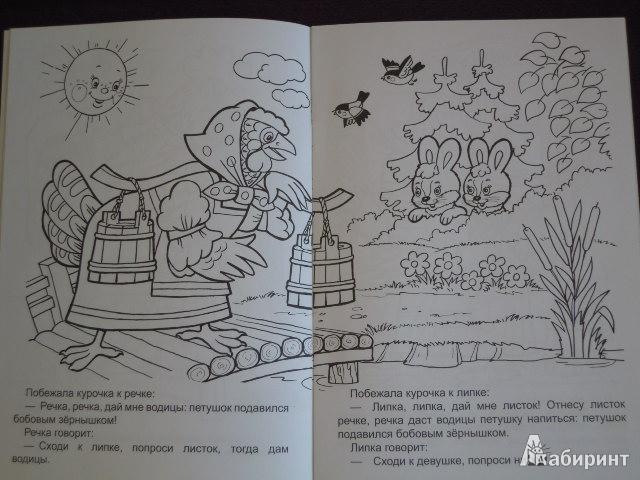 Раскраска к сказке петушок и бобовое зернышко