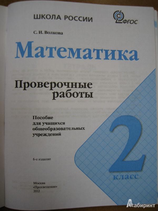 Математика 2 класс фгос светлана