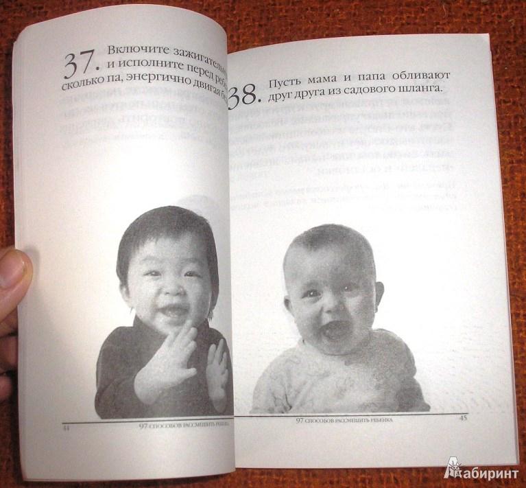 Иллюстрация 1 из 6 для 97 способов рассмешить ребенка - Джек Мур | Лабиринт - книги. Источник: Поклонцева Юлия Сергеевна