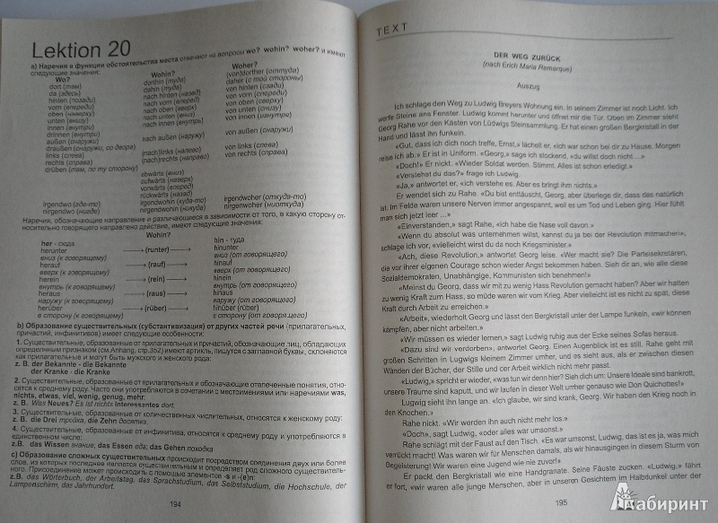 Решебник по практическому немецкому языку
