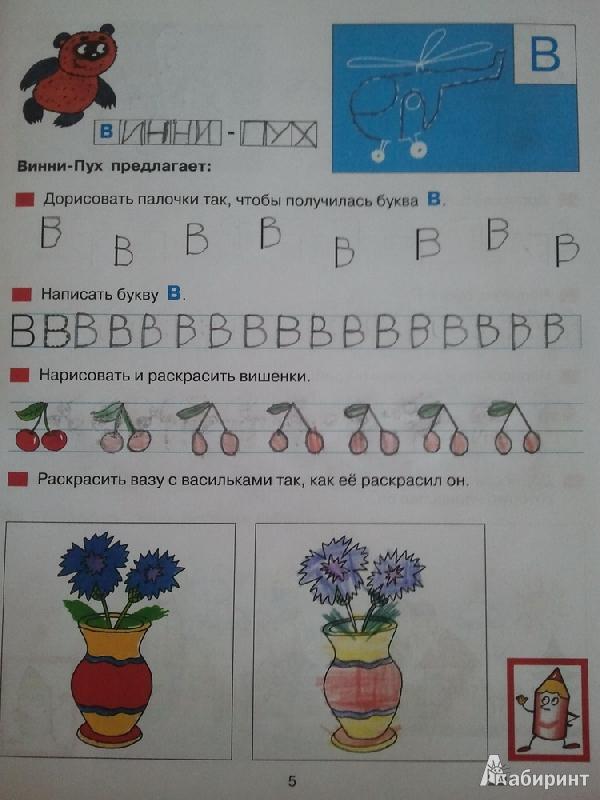 Из 10 для прописи для дошкольников